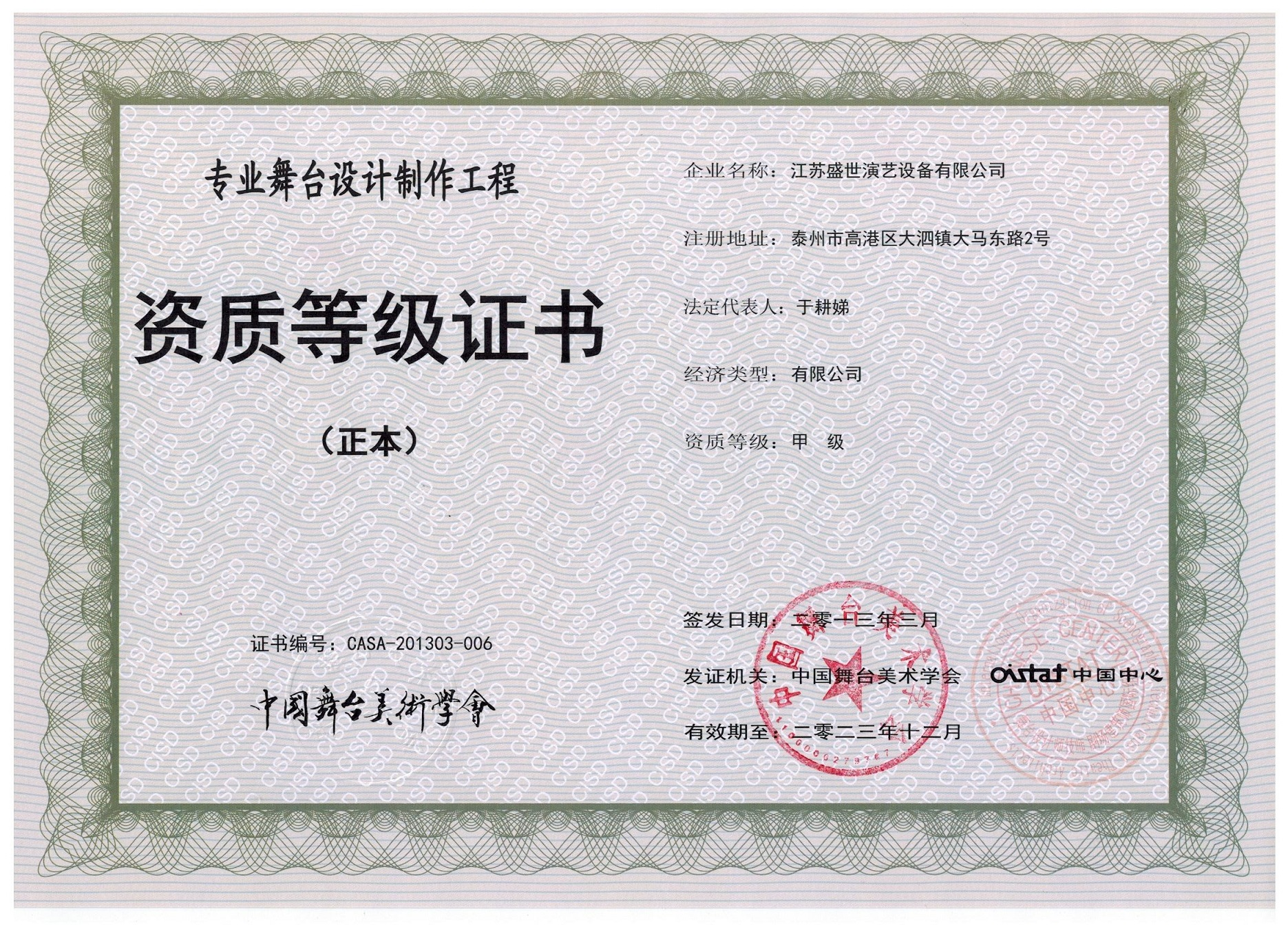专业必威西汉姆设计工程甲级证书